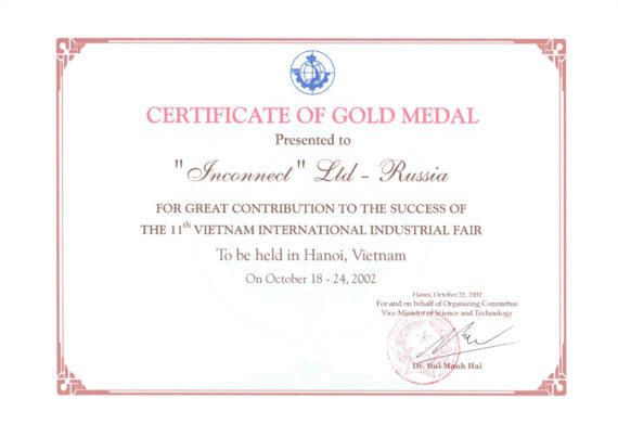 Сертификат золотой медали