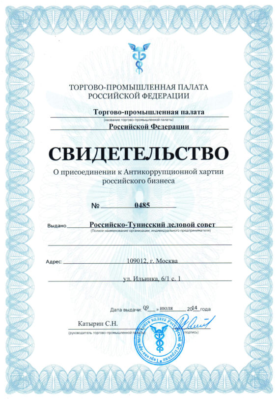 Свидетельство Торгово-промышленной палаты РФ