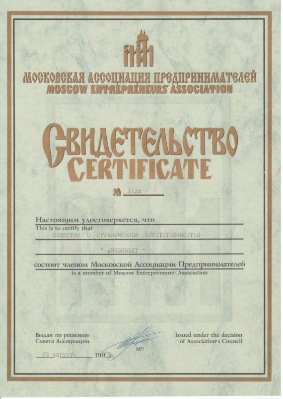 Свидетельство о членстве в Московской Ассоциации Предпринимателей