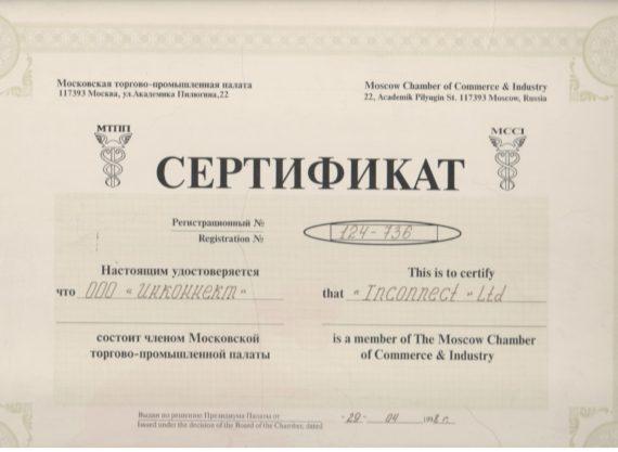 Сертификат о членстве в Московской Торгово-промышленной палате